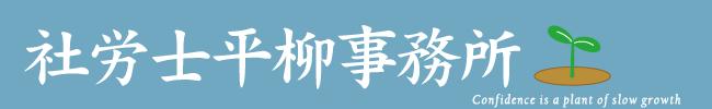 社労士平柳事務所